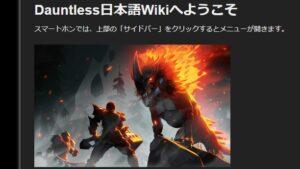 2019年6月版:Dauntlessお役立ちサイト集!日本WIKIと海外WIKIを使いこなそう